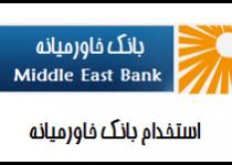 استخدام در بانک خاورمیانه