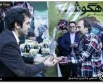 مراسم رونمایی از سریال شاهگوش + تصاویر