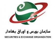 استخدام در سازمان بورس و اوراق بهادار تهران
