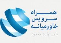 شرکت همراه سرویس خاورمیانه استخدام میکند