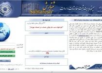 دسترسی به اطلاعات ثبت سفارش واردات آزاد شد