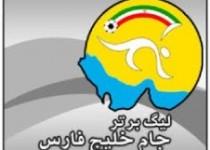برنامه مسابقات هفته پانزدهم لیگ برتر فوتبال