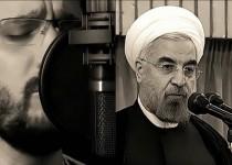 کلیپ «نو سَفر» به مناسبت صدمین روز دولت حسن روحانی + فیلم