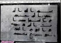 دستخط زيباي منسوب به حضرت علي (ع) + عکس