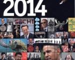 پیشبینیها از اقتصاد ۲۰۱۴ ایران و جهان