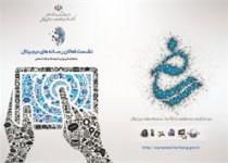برگزاری نشست فعالان رسانه های دیجیتال با حضور وزیر فرهنگ و ارشاد اسلامی