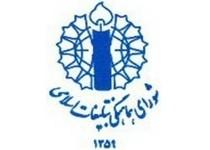 اطلاعیهی دعوت از ملت ایران برای حضور در راهپیمایی ۱۳ آبان
