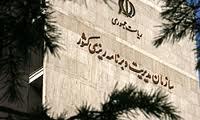 مجلس با تشکیل سازمان مدیریت و برنامهریزی کشور موافقت کرد