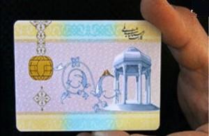 توزیع کارتهای ملی هوشمند از 22 بهمن ماه
