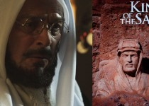 اکران فیلم ضد سعودی در دمشق