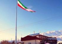 اهتزاز بزرگترین پرچم ایران در منطقه آزاد ماکو