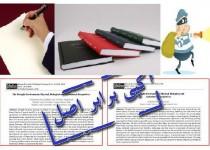 برخورد قانونی با فروش پایاننامه و انواع جرایم پژوهشی