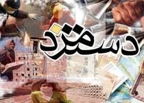 جزییات تعیین دستمزد تلفیقی کارگران