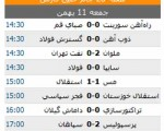 نتایج هفته ۲۵ لیگ برتر فوتبال/برتری پرسپولیس و توقف مدعیان