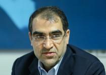 وزیر بهداشت: شمار بیمارستانهای آموزشی باید کاهش یابد