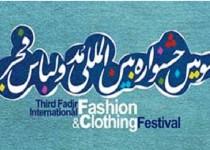 سومین جشنواره مد و لباس فجر برگزار میشود