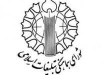 قطعنامه راهپیمایی سراسری 22 بهمنماه 1392