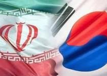 تلاش کره جنوبی برای افزایش همکاریهای تجاری با ایران