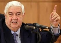 المعلم: پایان توطئههای آمریکا علیه سوریه توهمی بیش نیست