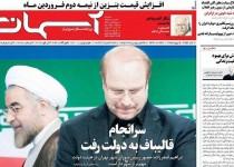 روزنامه «آسمان» توقیف شد