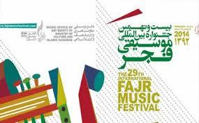 جشنواره موسیقی فجر به نت سکوت رسید/ قوامصدری و کامکار تجلیل شدند