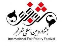جشنواره شعر فجر اعلام فراخوان کرد