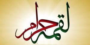 خوردن لقمهی حرام سبب قساوت قلب میشود