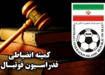 حسنزاده: رأی کمیته انضباطی قابل اجرا نیست!