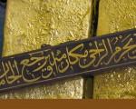 """رازهای پنهان در """"قفل خانه حضرت زهرا(س)"""" + تصاویر"""