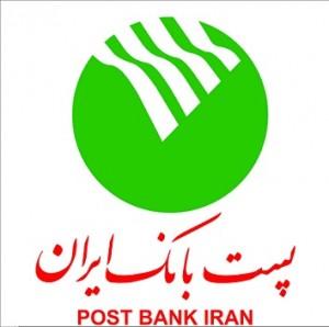 """شرایط استخدام در """"پست بانک ایران"""""""