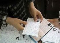 آغاز توزیع کارت شرکت در آزمون دکتری از سهشنبه