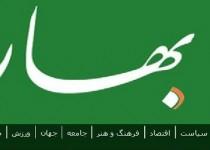 صدور حکم روزنامه «بهار»