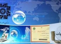 نرخ مالیات برارزش افزوده درسال آینده 8درصد/مهلت تسلیم اظهارنامه