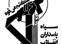 """شرایط استخدام در """"سپاه پاسداران"""" سال ۹۲"""
