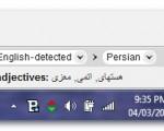با این افزونه یک مترجم و فرهنگ لغت استثنایی و رایگان دارید