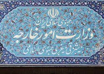 انتصاب سفیر جدید ایران در هلند