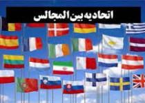 هیات پارلمانی ایران برای حضور در اجلاس بین المجالس جهانی به ژنو میرود