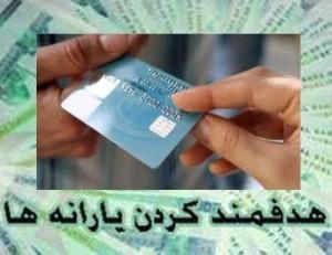 یارانه نقدی به غیرنقدی تبدیل میشود/ جزئیات ارائه کارت اعتباری انرژی
