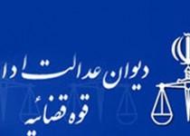 رای دیوان عدالت اداری درباره پاداش مناطق محروم به کارکنان شهرداری