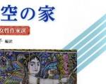داستانهای نویسندگان زن ایران در ژاپن منتشر شد