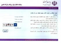 اختلال در سایت رفاهی در نخستین روز ثبت نام یارانه نقدی