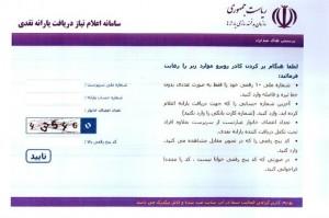 ثبت نام برای یارانه نقدی آغاز شد /متقاضیان به Refahi.ir مراجعه کنند