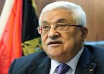 عباس:پیوستن فلسطین به معاهدههای بینالمللی ربطی به اسرائیل ندارد