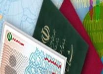 ودیعه گذاشتن شناسنامه و کارت شناسایی ملی جرم است