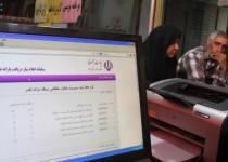 آخرین مهلت ثبت نام دریافت یارانه ؛ امکان انصراف فراهم شد