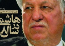 توضیح یک مقام مسئول درباره «هاشمی در سال 88»