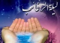 مراسم ویژه لیلةالرغائب در 2 هزار امامزاده و بقعه متبرک برگزار میشود