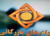 تبلیغ کالاهای خارجی به اسم تولید داخل در رسانه ملی!