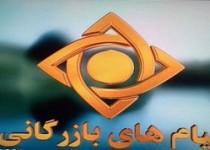 نرخ تبلیغات در صداوسیما 15 برابر شبکههای ماهوارهای است