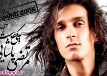خبرهاي ضد و نقيض در باره خواننده جوان ايران/تصاویر جدید